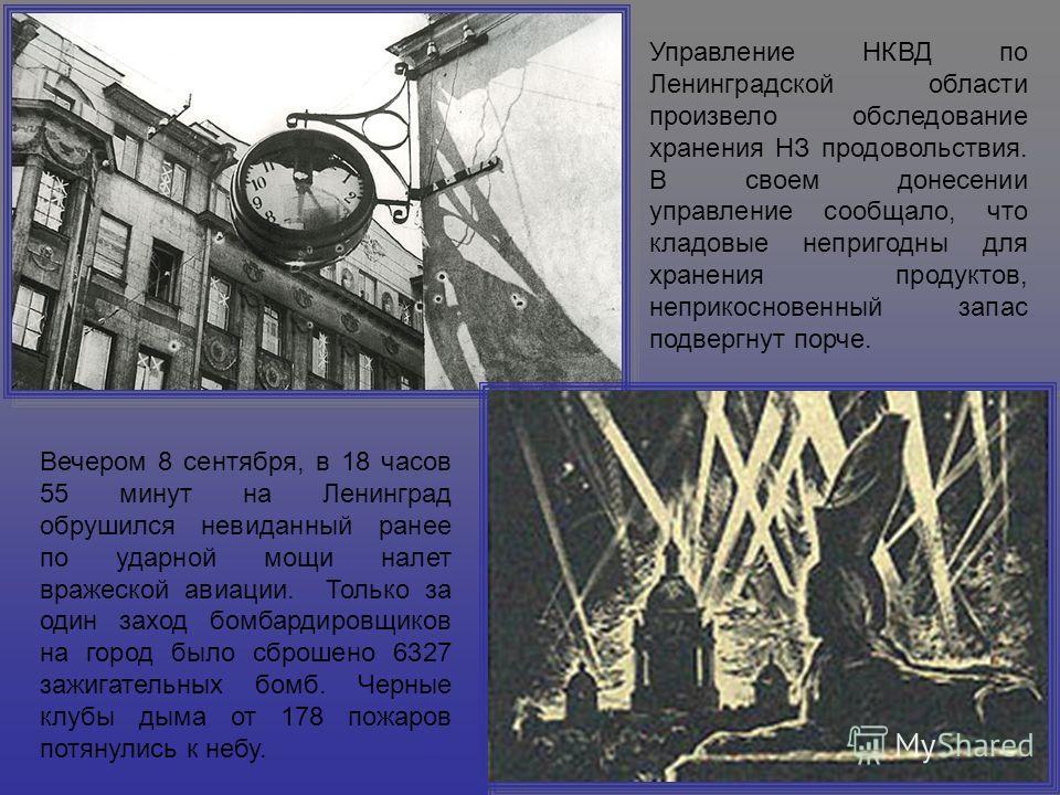 Управление НКВД по Ленинградской области произвело обследование хранения НЗ продовольствия. В своем донесении управление сообщало, что кладовые непригодны для хранения продуктов, неприкосновенный запас подвергнут порче. Вечером 8 сентября, в 18 часов