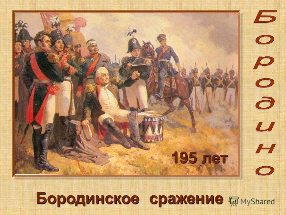 Бородинское сражение 195 лет