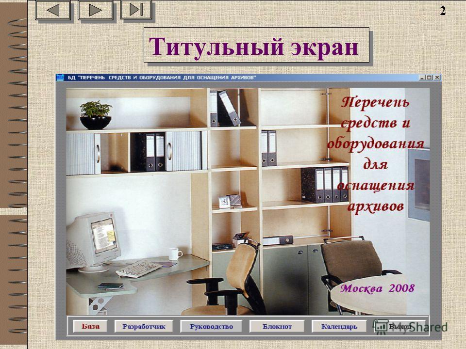 Титульный экран 2