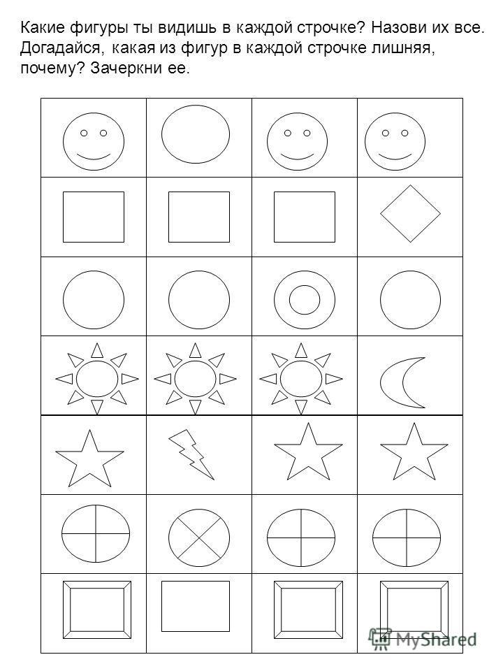 Какие фигуры ты видишь в каждой строчке? Назови их все. Догадайся, какая из фигур в каждой строчке лишняя, почему? Зачеркни ее.