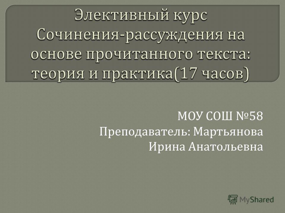 МОУ СОШ 58 Преподаватель : Мартьянова Ирина Анатольевна