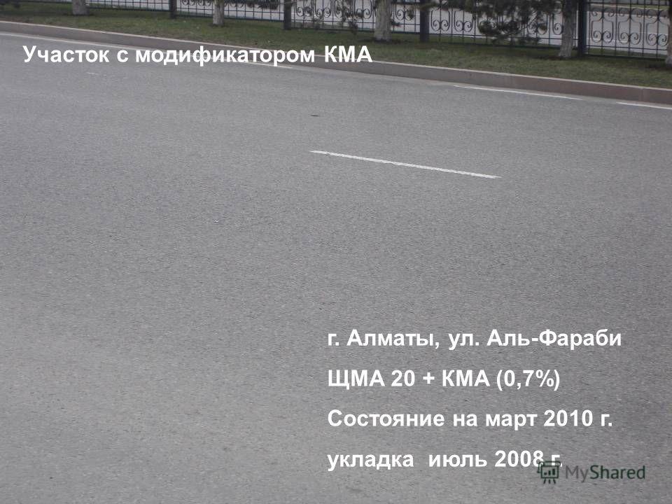 г. Алматы, ул. Аль-Фараби ЩМА 20 + КМА (0,7%) Состояние на март 2010 г. укладка июль 2008 г. Участок с модификатором КМА