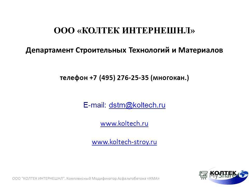 ООО «КОЛТЕК ИНТЕРНЕШНЛ» Департамент Строительных Технологий и Материалов телефон +7 (495) 276-25-35 (многокан.) E-mail: dstm@koltech.rudstm@koltech.ru www.koltech.ru www.koltech-stroy.ru ООО