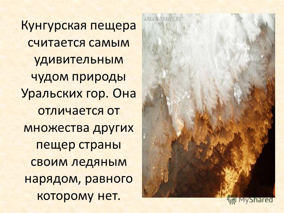 Кунгурская пещера считается самым удивительным чудом природы Уральских гор. Она отличается от множества других пещер страны своим ледяным нарядом, равного которому нет.