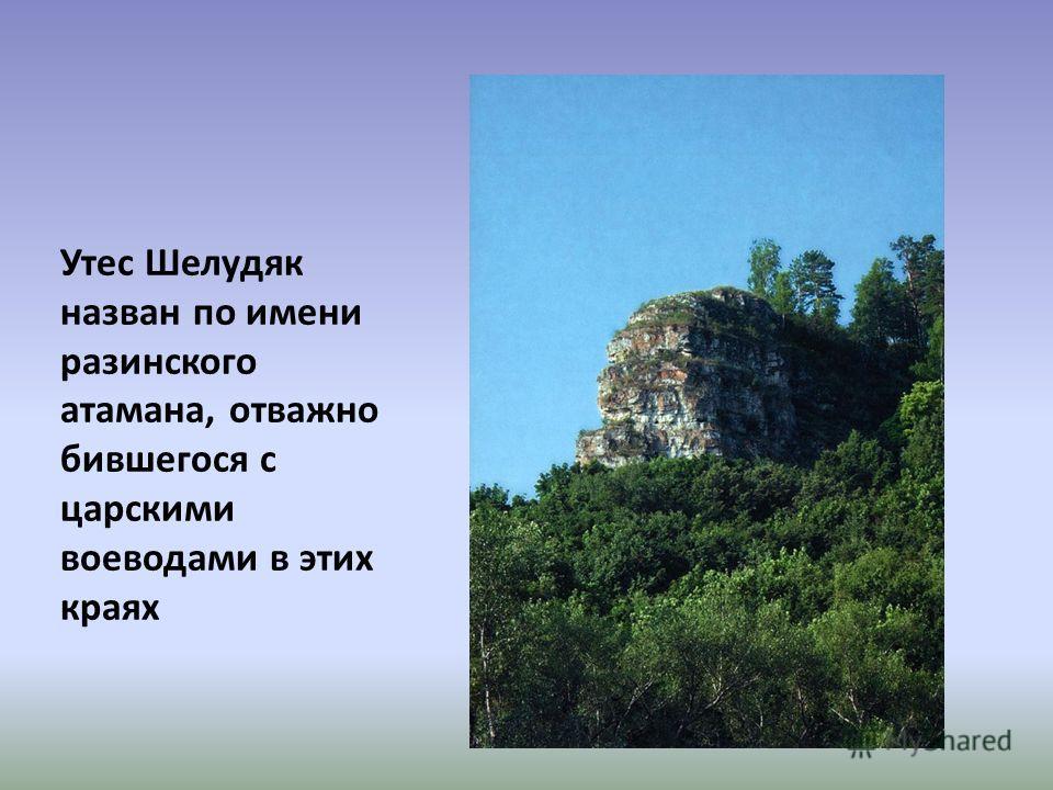Утес Шелудяк назван по имени разинского атамана, отважно бившегося с царскими воеводами в этих краях