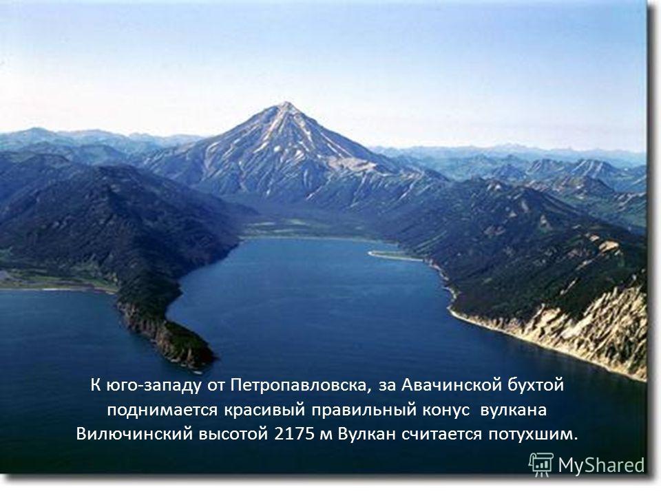 К юго-западу от Петропавловска, за Авачинской бухтой поднимается красивый правильный конус вулкана Вилючинский высотой 2175 м Вулкан считается потухшим.