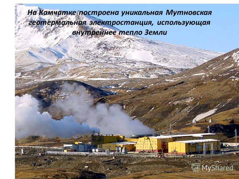 На Камчатке построена уникальная Мутновская геотермальная электростанция, использующая внутреннее тепло Земли