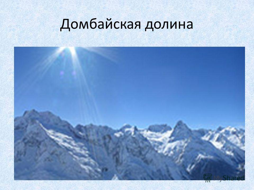 Домбайская долина