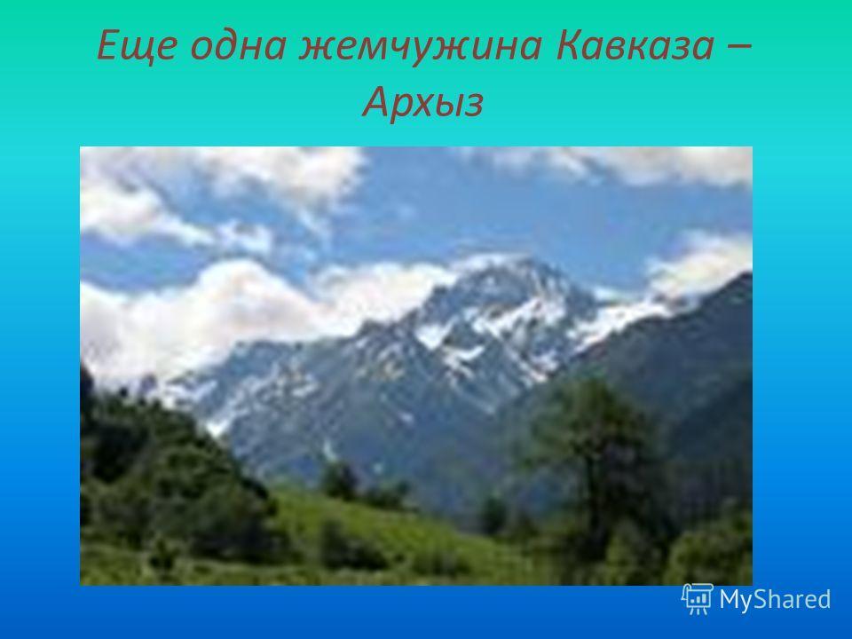 Еще одна жемчужина Кавказа – Архыз