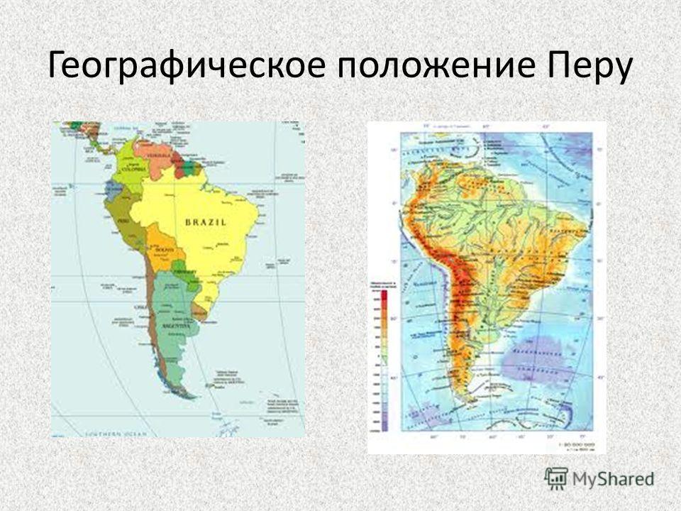 Географическое положение Перу