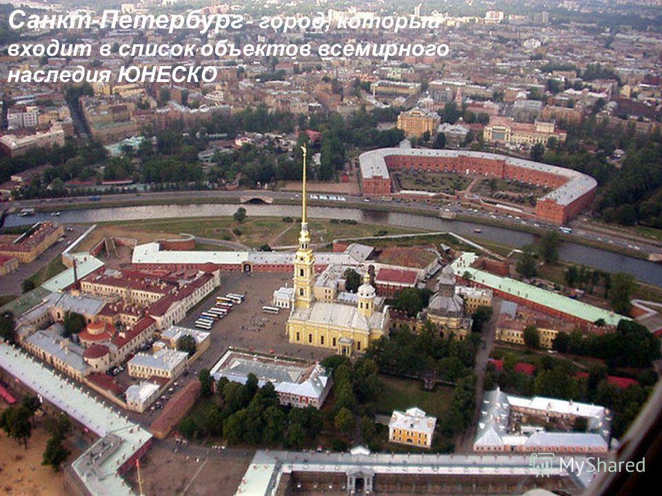 Санкт-Петербург - г ород, который входит в список объектов всемирного наследия ЮНЕСКО
