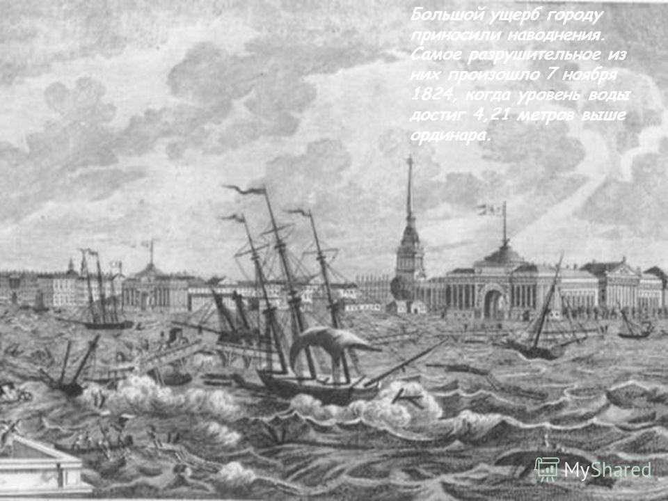 Большой ущерб городу приносили наводнения. Самое разрушительное из них произошло 7 ноября 1824, когда уровень воды достиг 4,21 метров выше ординара.
