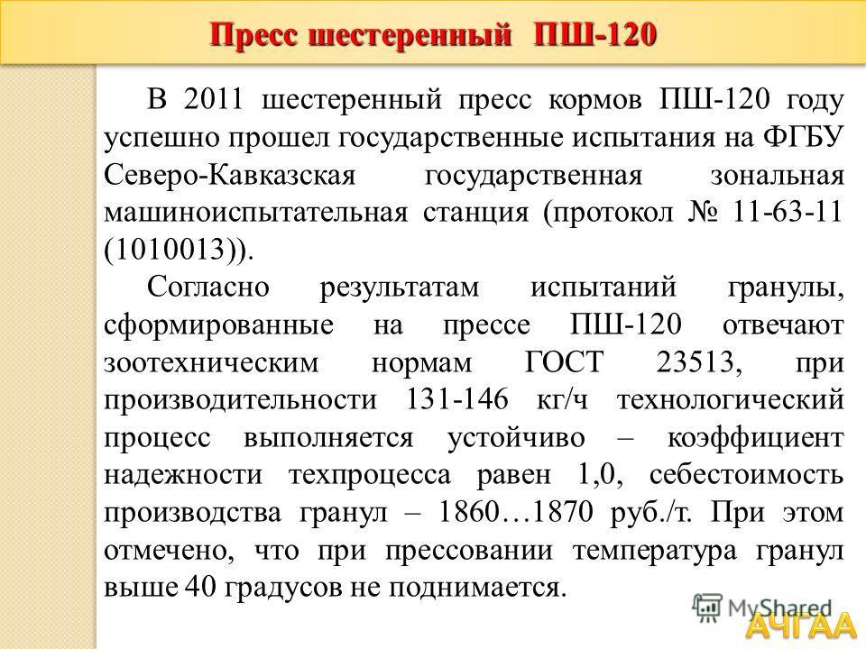 Пресс шестеренный ПШ-120 В 2011 шестеренный пресс кормов ПШ-120 году успешно прошел государственные испытания на ФГБУ Северо-Кавказская государственная зональная машиноиспытательная станция (протокол 11-63-11 (1010013)). Согласно результатам испытани
