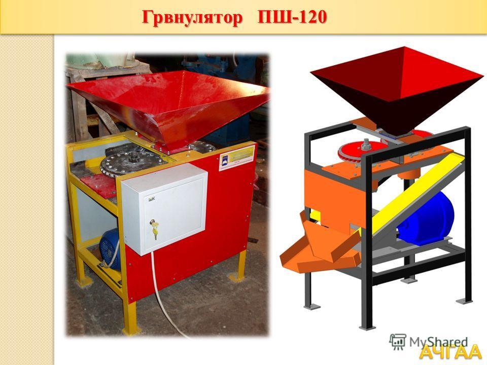 Грвнулятор ПШ-120
