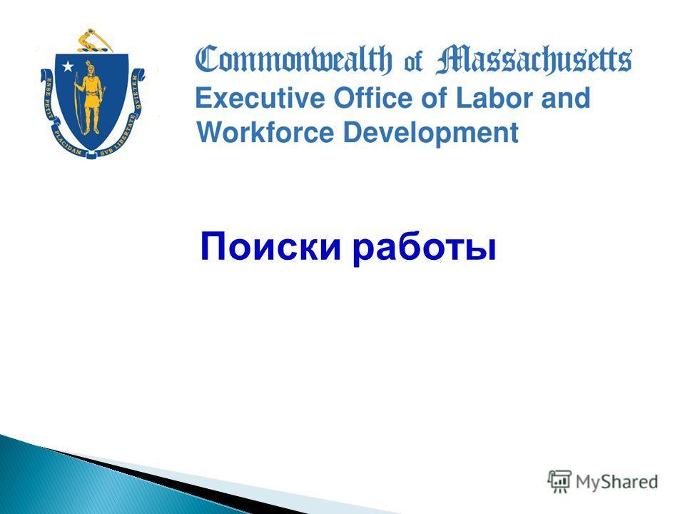 Поиски работы Штат Массачуссетс Исполнительный совет по развитию кадров и рабочей
