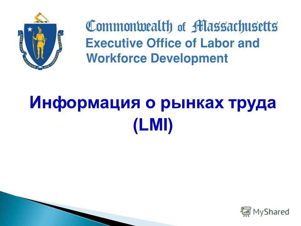Информация о рынках труда (LMI) Штат Массачуссетс Исполнительный совет по развитию кадров и рабочей