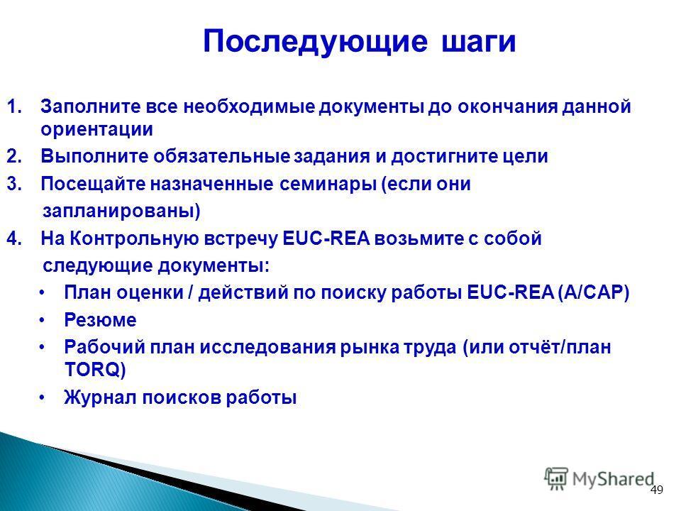 49 Последующие шаги 1.Заполните все необходимые документы до окончания данной ориентации 2.Выполните обязательные задания и достигните цели 3.Посещайте назначенные семинары (если они запланированы) 4.На Контрольную встречу EUC-REA возьмите с собой сл