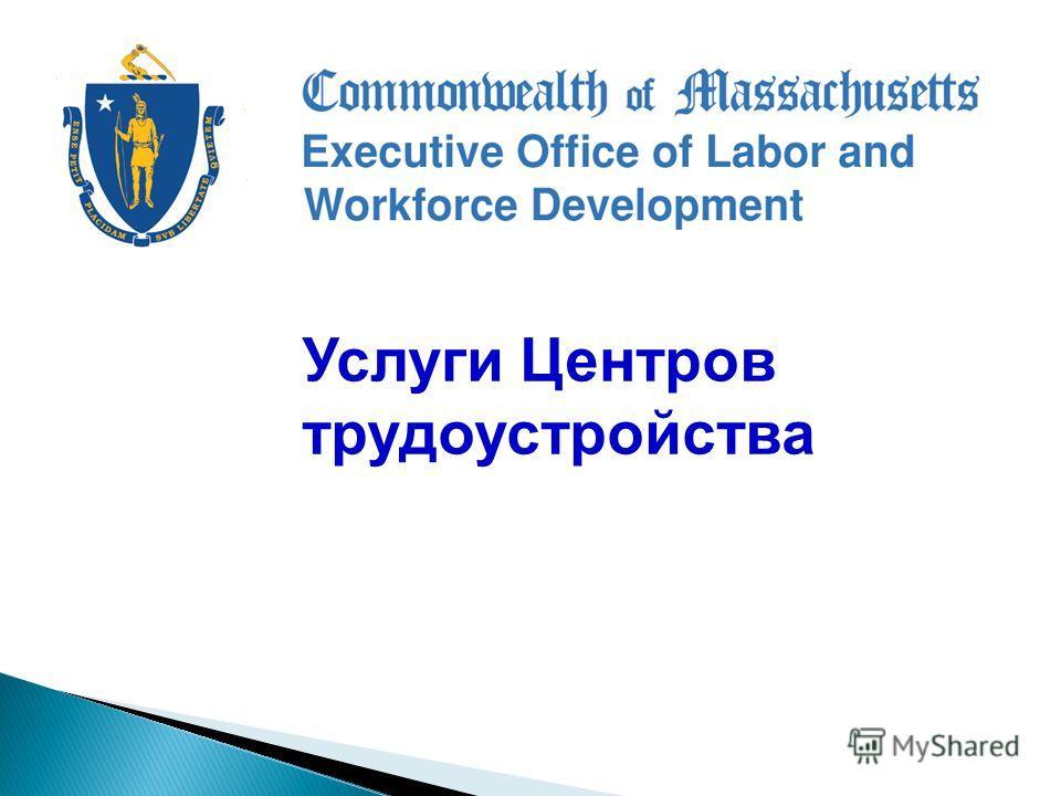 Услуги Центров трудоустройства Штат Массачуссетс Исполнительный совет по развитию кадров и рабочей