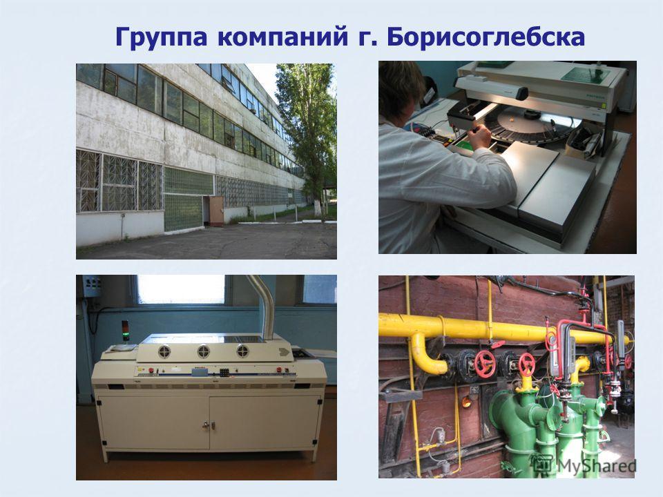 Группа компаний г. Борисоглебска