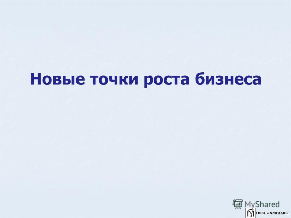 Новые точки роста бизнеса ПФК «Аламак»