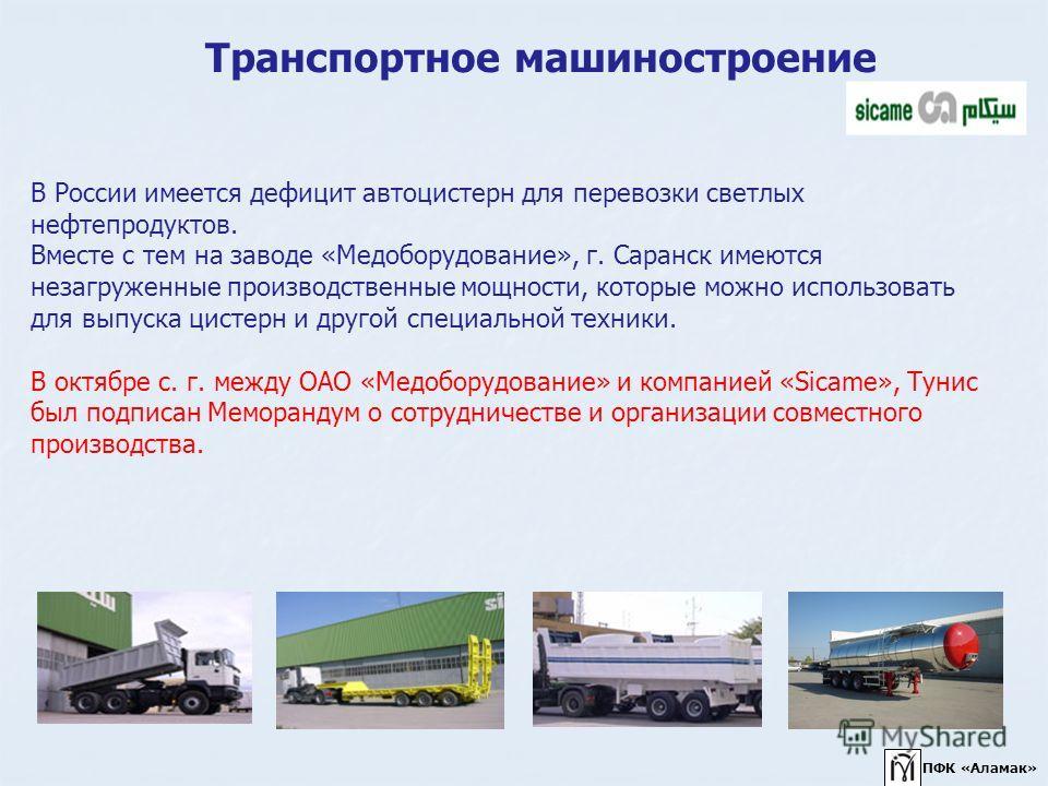 Транспортное машиностроение В России имеется дефицит автоцистерн для перевозки светлых нефтепродуктов. Вместе с тем на заводе «Медоборудование», г. Саранск имеются незагруженные производственные мощности, которые можно использовать для выпуска цистер
