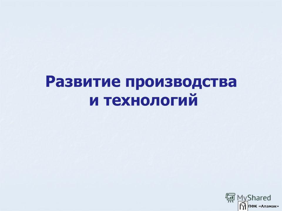Развитие производства и технологий ПФК «Аламак»