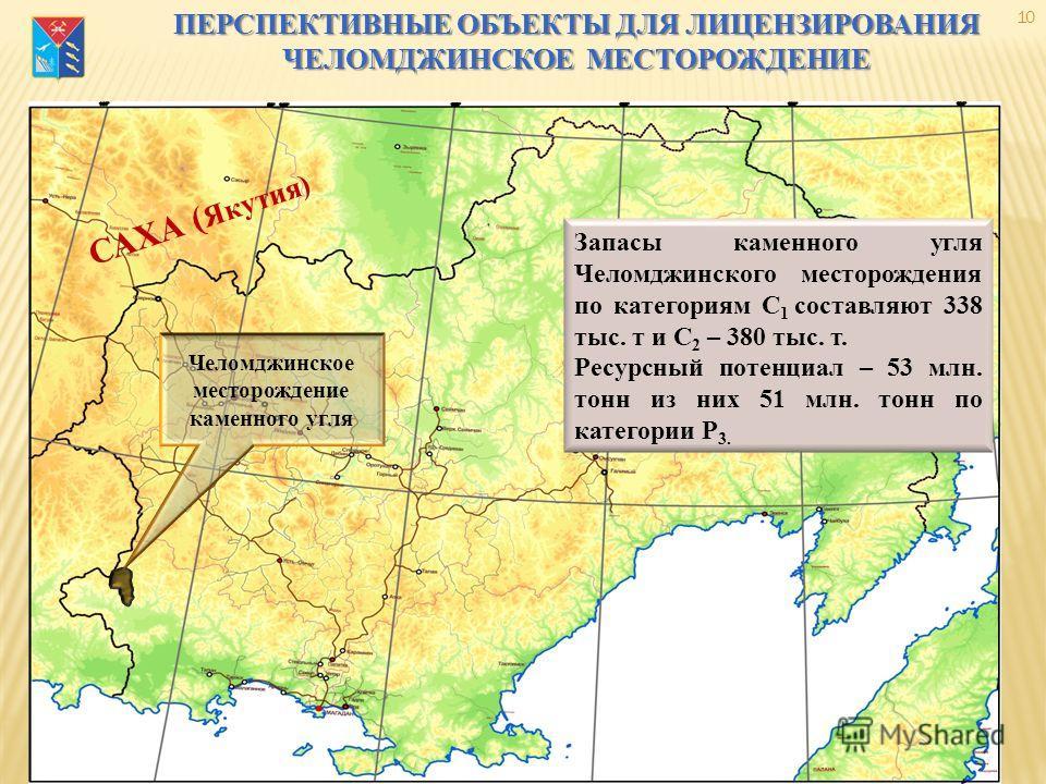 Челомджинское месторождение каменного угля САХА ( Якутия) ПЕРСПЕКТИВНЫЕ ОБЪЕКТЫ ДЛЯ ЛИЦЕНЗИРОВАНИЯ ЧЕЛОМДЖИНСКОЕ МЕСТОРОЖДЕНИЕ Запасы каменного угля Челомджинского месторождения по категориям С 1 составляют 338 тыс. т и С 2 – 380 тыс. т. Ресурсный по