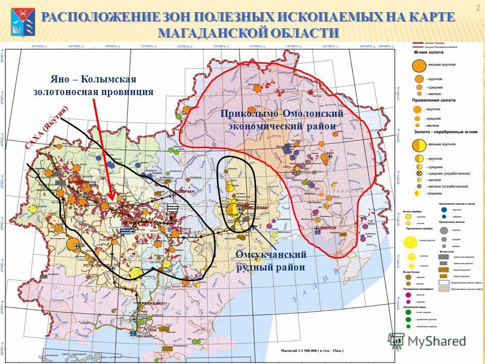 2 Приколымо-Омолонский экономический район Яно – Колымская золотоносная провинция Омсукчанский рудный район САХА (Якутия)