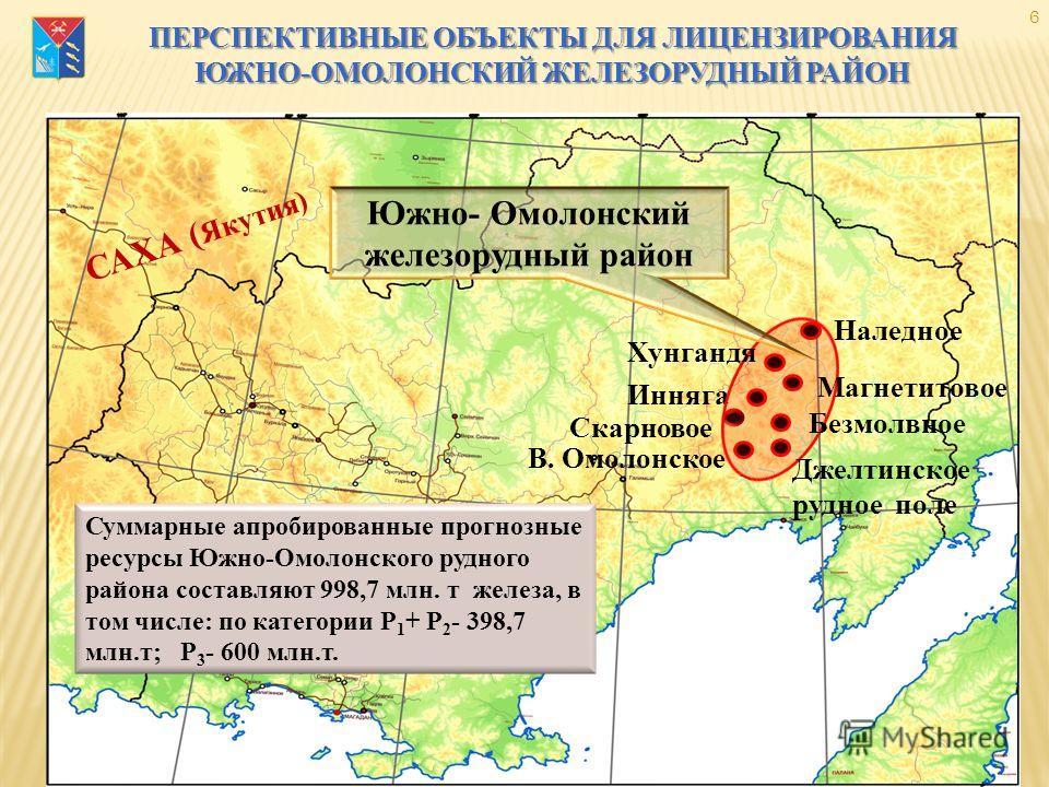 В. Омолонское Скарновое Инняга Наледное Южно- Омолонский железорудный район Магнетитовое Безмолвное Джелтинское рудное поле Суммарные апробированные прогнозные ресурсы Южно-Омолонского рудного района составляют 998,7 млн. т железа, в том числе: по ка