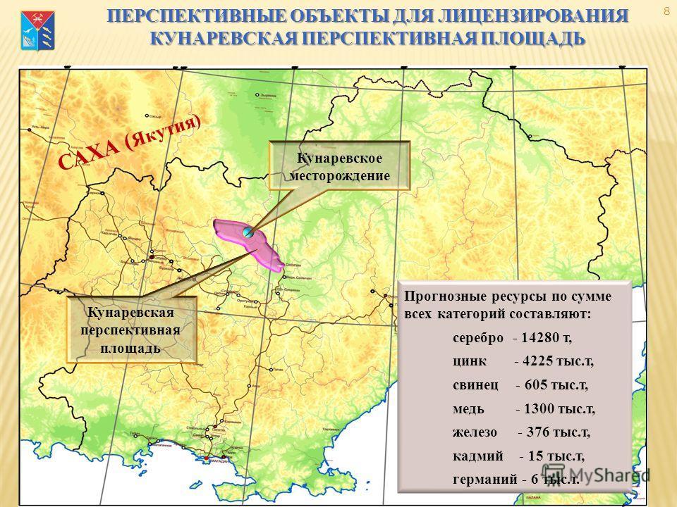Кунаревская перспективная площадь САХА ( Якутия) ПЕРСПЕКТИВНЫЕ ОБЪЕКТЫ ДЛЯ ЛИЦЕНЗИРОВАНИЯ КУНАРЕВСКАЯ ПЕРСПЕКТИВНАЯ ПЛОЩАДЬ Прогнозные ресурсы по сумме всех категорий составляют: серебро - 14280 т, цинк - 4225 тыс.т, свинец - 605 тыс.т, медь - 1300 т