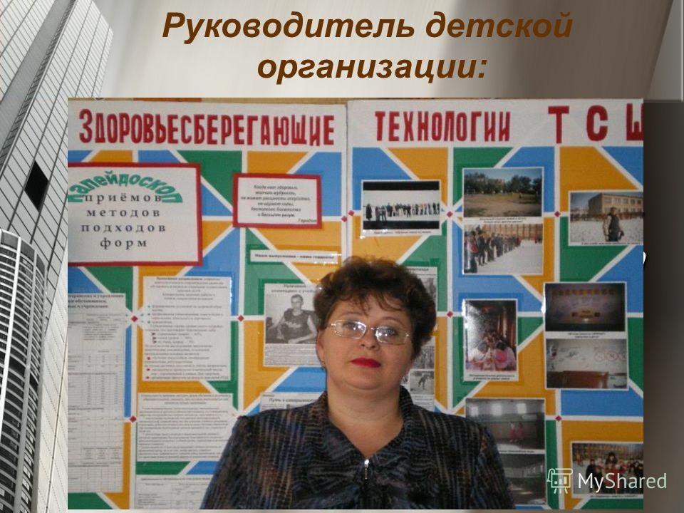 Гарш Ольга Эрнстовна, заместитель директора по воспитательной работе. Руководитель детской организации: