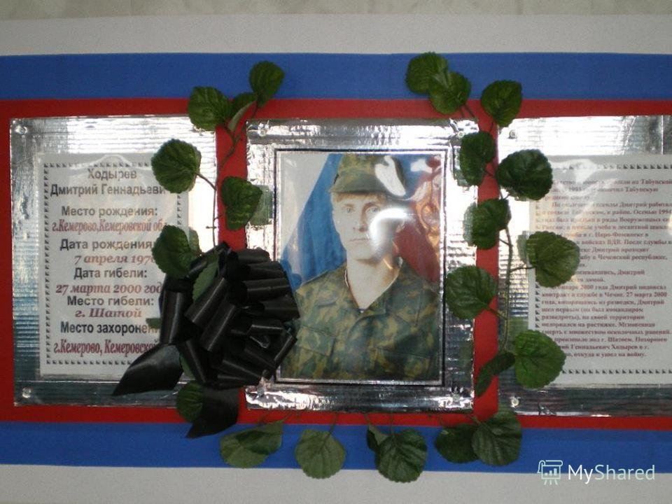 В месячник военно-спортивной работы, который проводится в феврале прошло торжественное открытие памятной стены нашему выпускнику Ходыреву Дмитрию, погибшему в Чечне, с участием родственников и редакции газеты «Победное знамя». Позже приезжали к этому