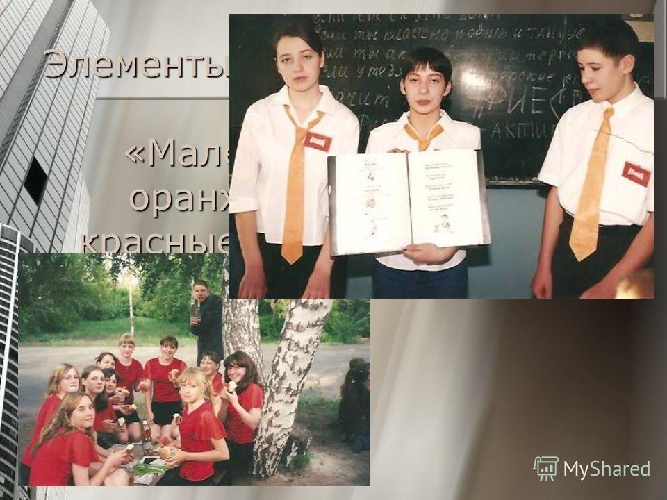 Элементы форменной одежды активистов «Маленькой страны»: оранжевый галстук и красные блузки, рубашки.