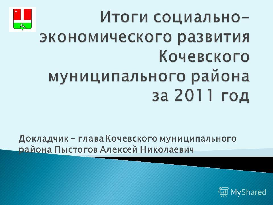 Докладчик – глава Кочевского муниципального района Пыстогов Алексей Николаевич