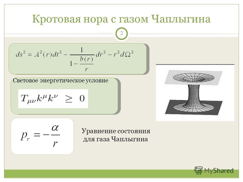 2 Кротовая нора с газом Чаплыгина Уравнение состояния для газа Чаплыгина Световое энергетическое условие