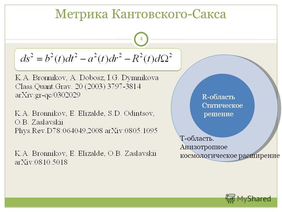 4 Метрика Кантовского-Сакса R-область Статическое решение T-область. Анизотропное космологическое расширение