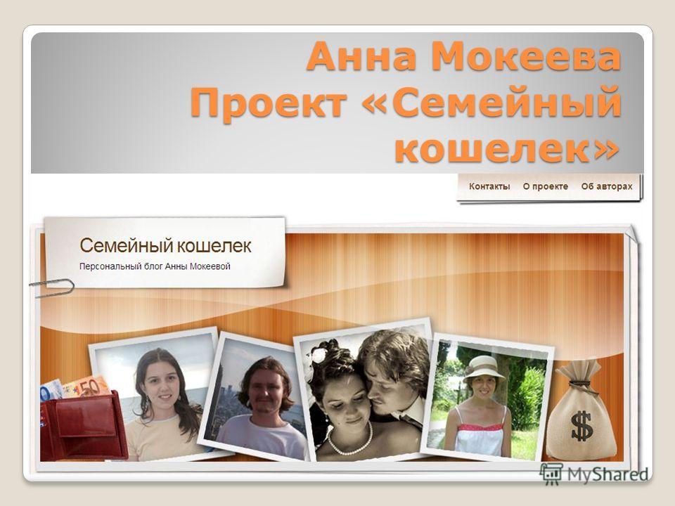 Анна Мокеева Проект «Семейный кошелек»