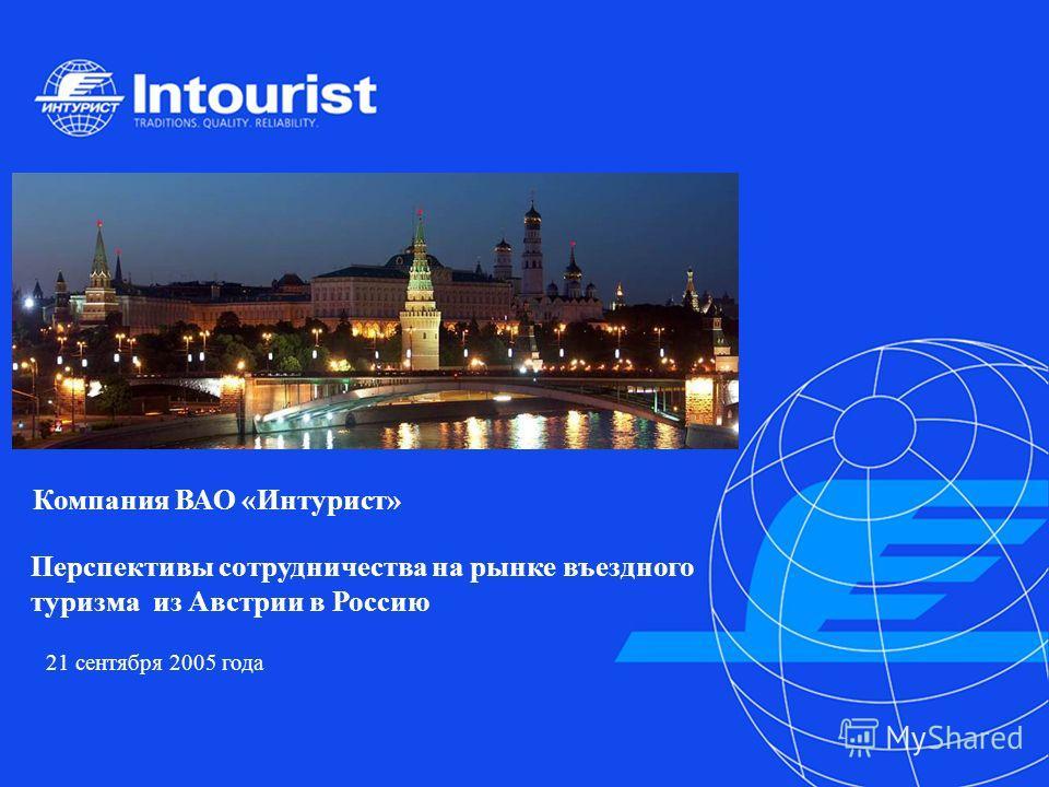 1 Компания ВАО «Интурист» 21 сентября 2005 года Перспективы сотрудничества на рынке въездного туризма из Австрии в Россию