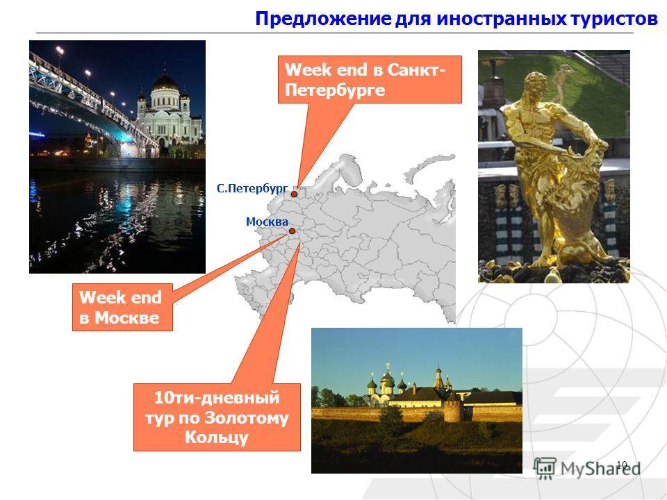 10 С.Петербург Москва Week end в Санкт- Петербурге Week end в Москве 10ти-дневный тур по Золотому Кольцу Предложение для иностранных туристов