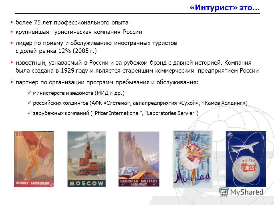 3 более 75 лет профессионального опыта крупнейшая туристическая компания России лидер по приему и обслуживанию иностранных туристов с долей рынка 12% (2005 г.) известный, узнаваемый в России и за рубежом брэнд с давней историей. Компания была создана