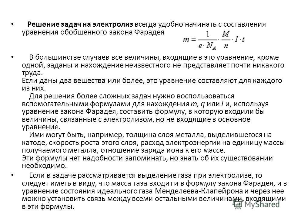 Решение задач на электролиз всегда удобно начинать с составления уравнения обобщенного закона Фарадея В большинстве случаев все величины, входящие в это уравнение, кроме одной, заданы и нахождение неизвестного не представляет почти никакого труда. Ес