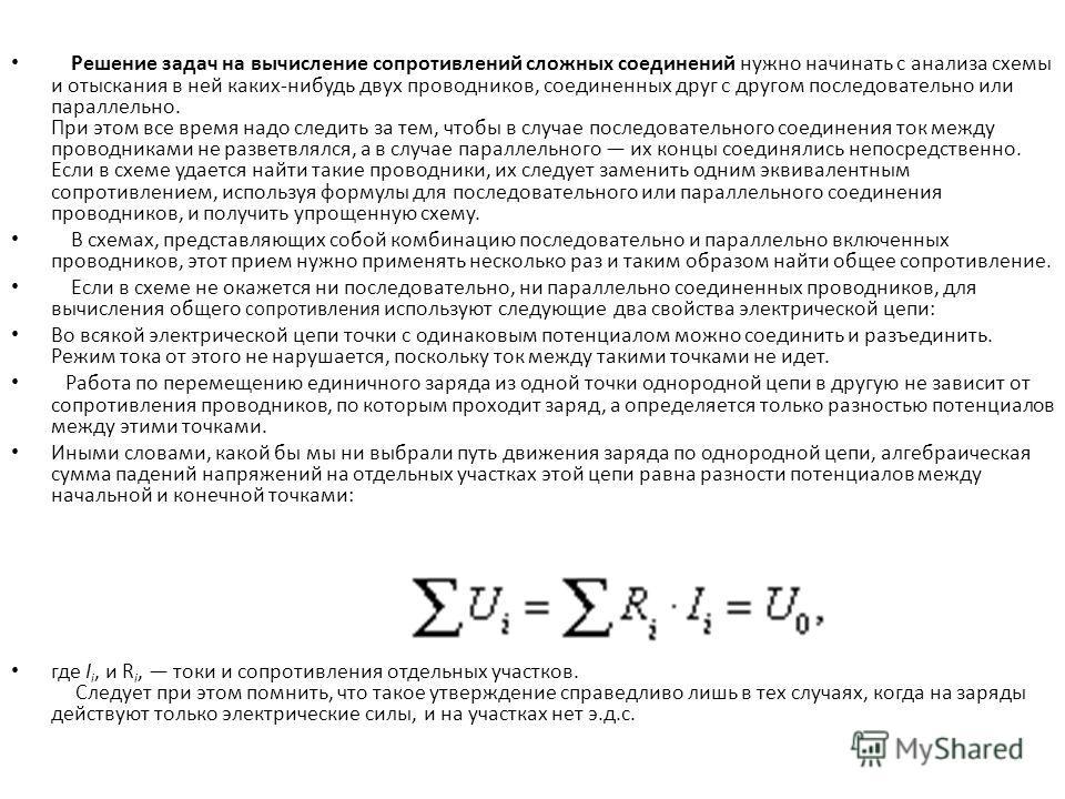 Решение задач на вычисление сопротивлений сложных соединений нужно начинать с анализа схемы и отыскания в ней каких-нибудь двух проводников, соединенных друг с другом последовательно или параллельно. При этом все время надо следить за тем, чтобы в сл