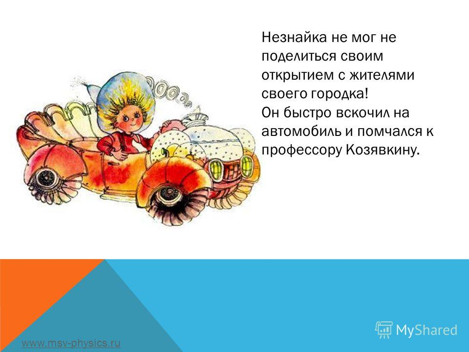 Незнайка не мог не поделиться своим открытием с жителями своего городка! Он быстро вскочил на автомобиль и помчался к профессору Козявкину.