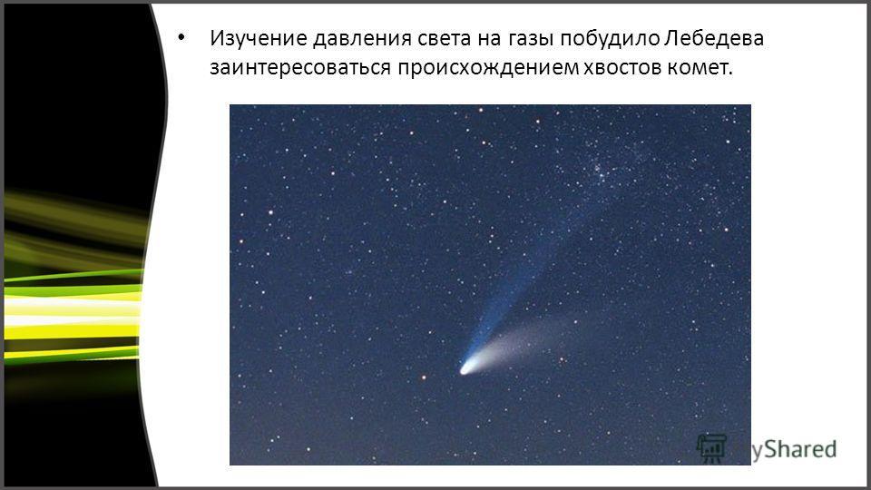 Изучение давления света на газы побудило Лебедева заинтересоваться происхождением хвостов комет.