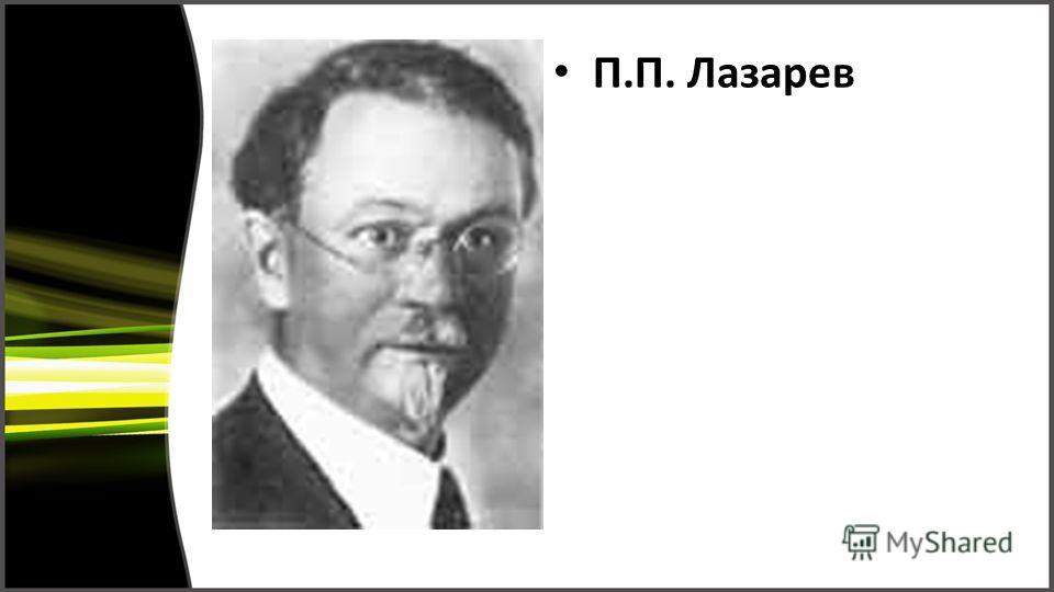 П.П. Лазарев