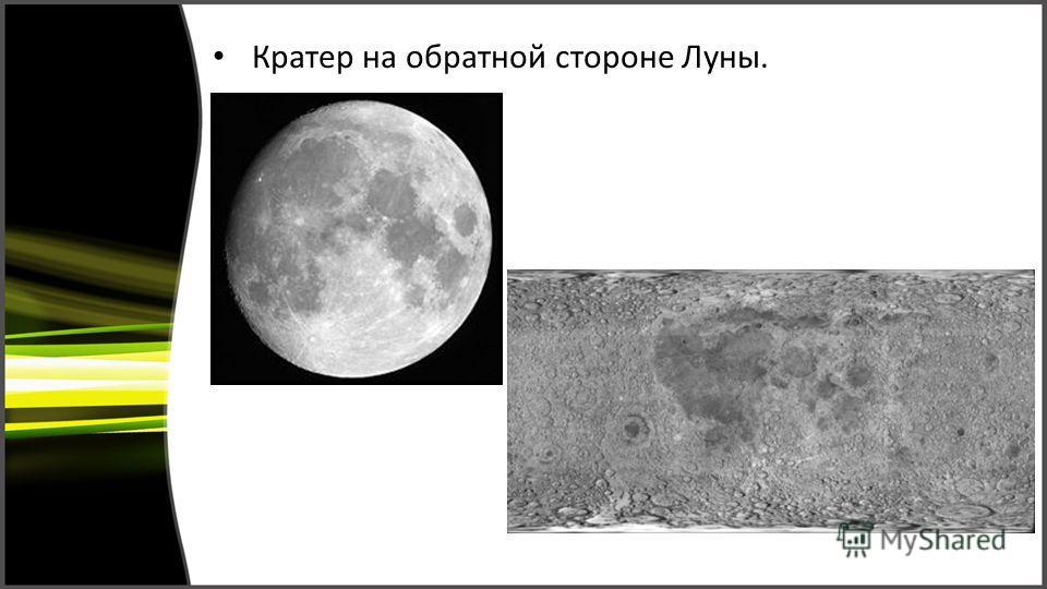 Кратер на обратной стороне Луны.
