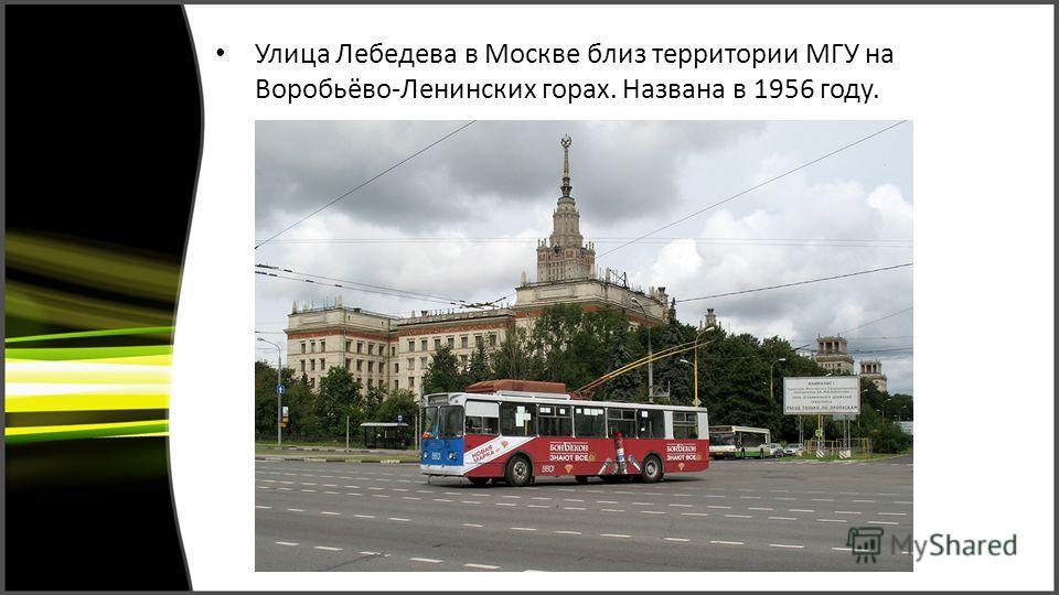 Улица Лебедева в Москве близ территории МГУ на Воробьёво-Ленинских горах. Названа в 1956 году.