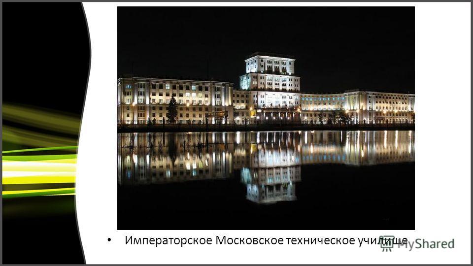 Императорское Московское техническое училище
