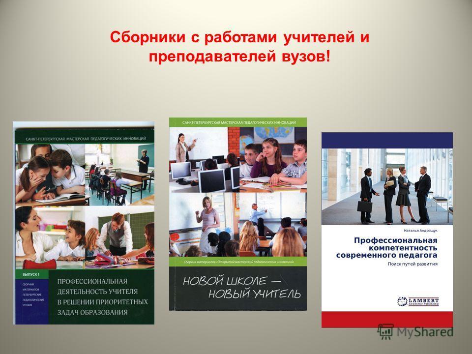 Сборники с работами учителей и преподавателей вузов!