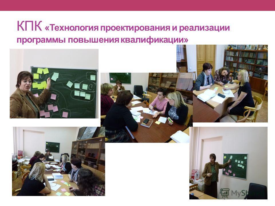 КПК «Технология проектирования и реализации программы повышения квалификации»